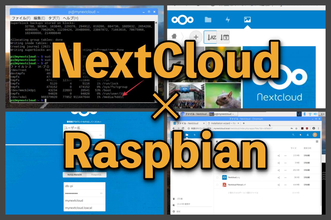 NextCloudの画面