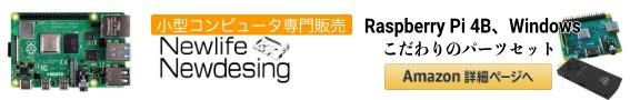 和歌山県白浜町の小型コンピュータ専門店「NewLifeNewDesing」ストアページはこちら