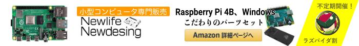 Raspberry Pi 販売 NewLifeNewDesing