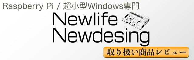 Raspberry Pi /超小型Windows専門NewLifeNewDesingの紹介ページへ