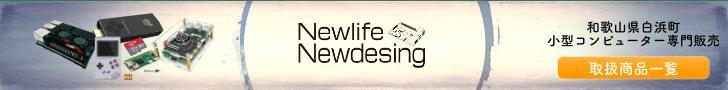 NewLifeNewDesing取扱商品一覧へ