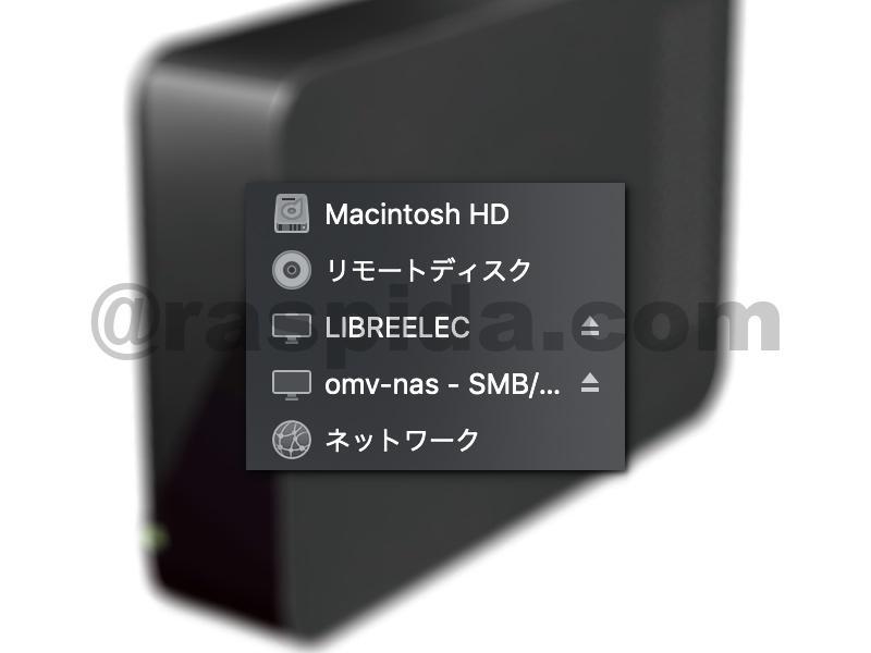 omvに外付けハードディスク