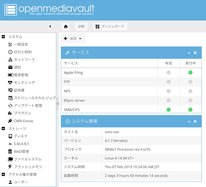 omv-webインターフェイス