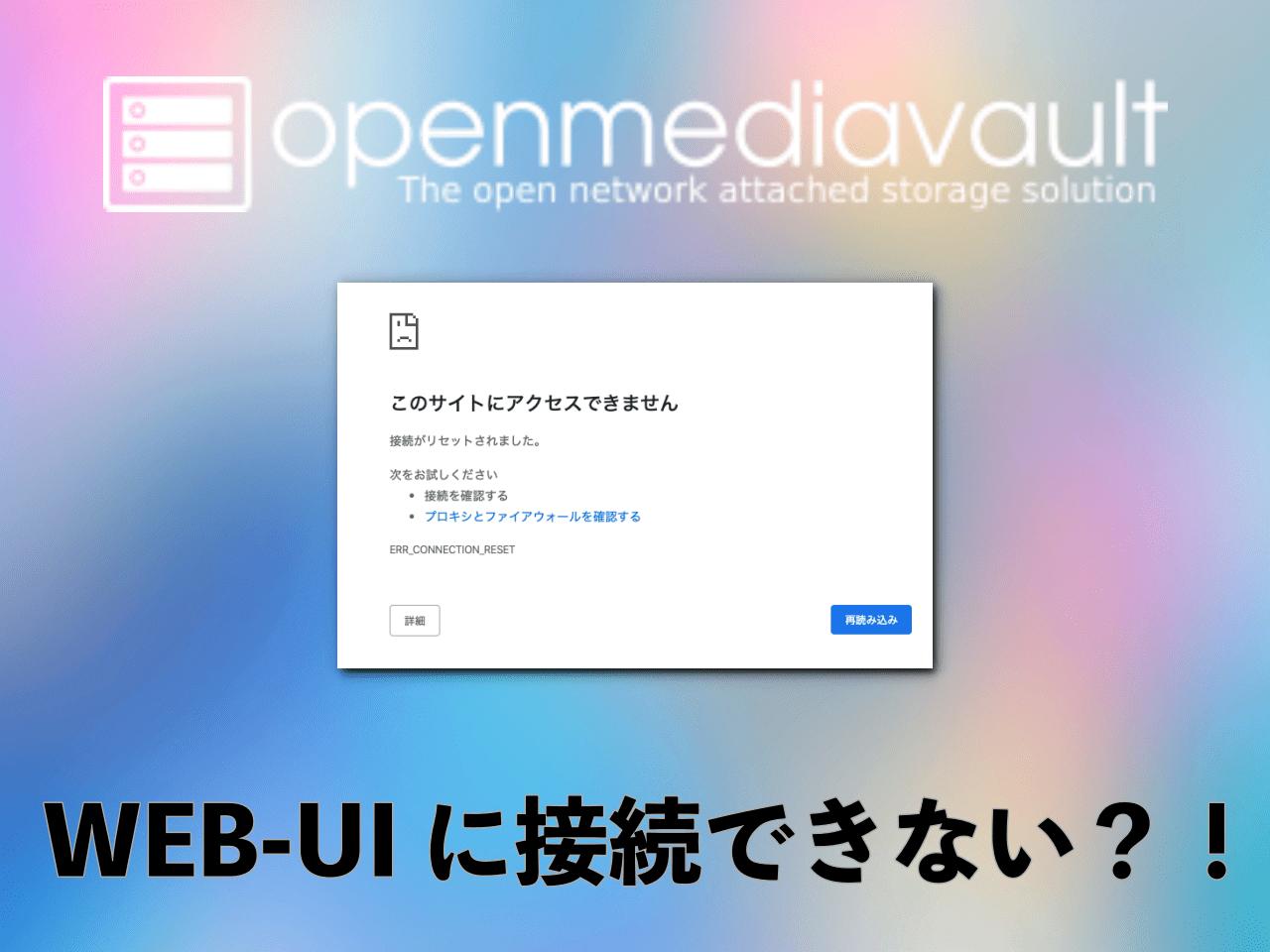 omv-webui-issu-title