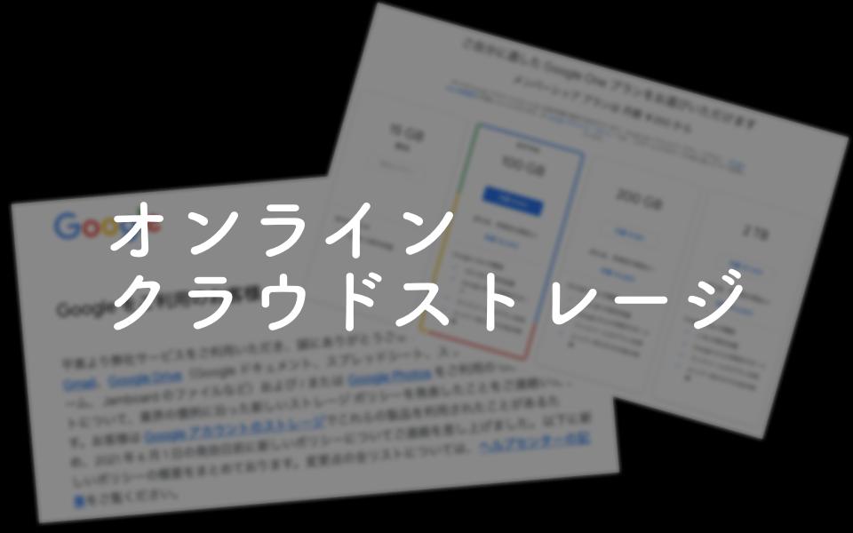 online-cloud-strage