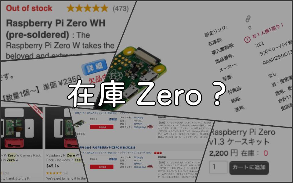 outofstock-zero-title