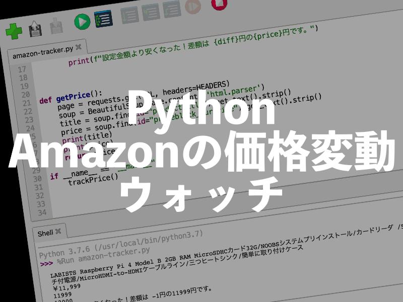 PythonでAmazonの価格変動をチェックするtitle