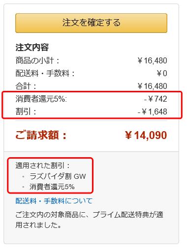 raspida-coupon05