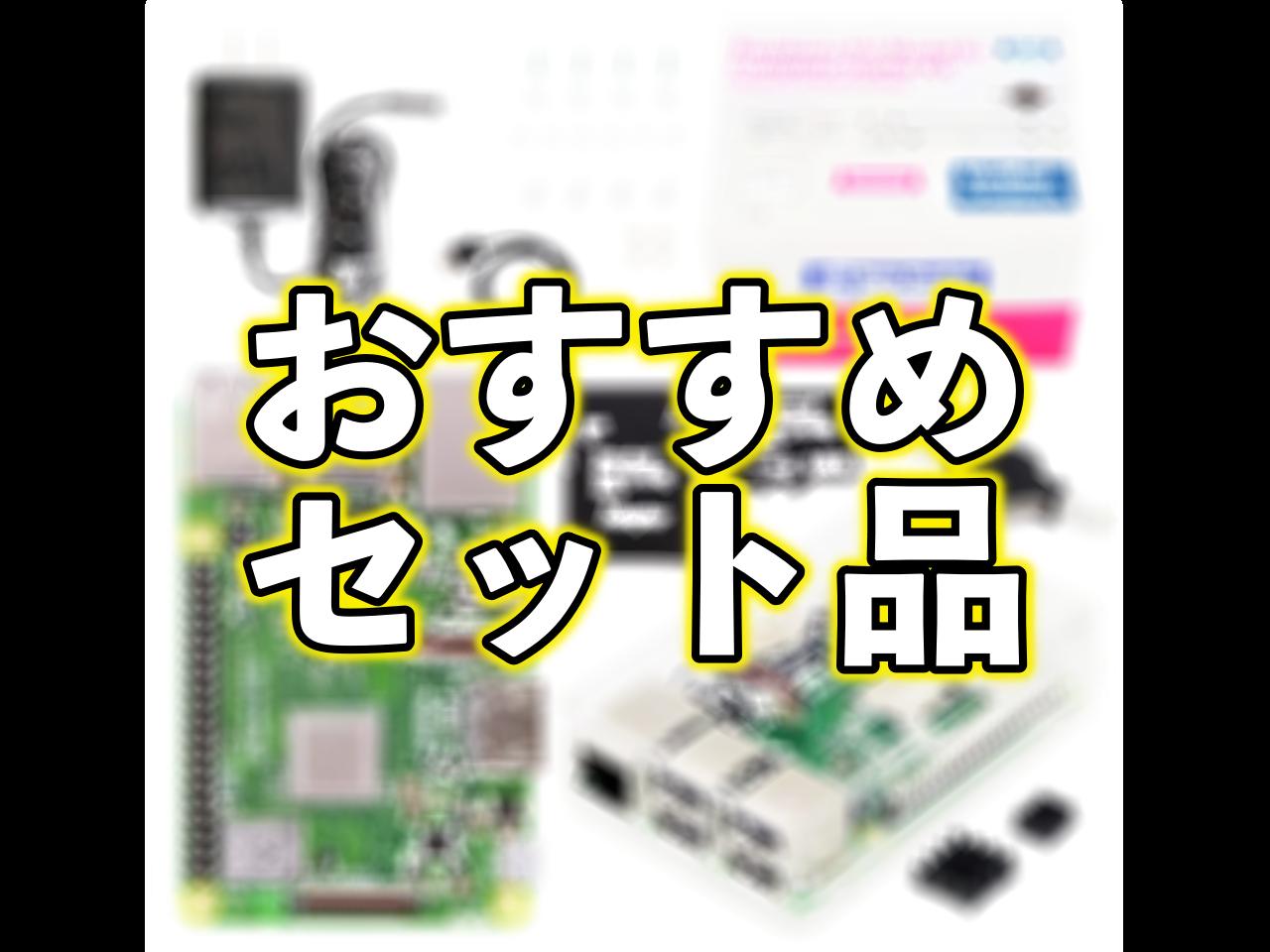 Raspberry Pi セット商品写真