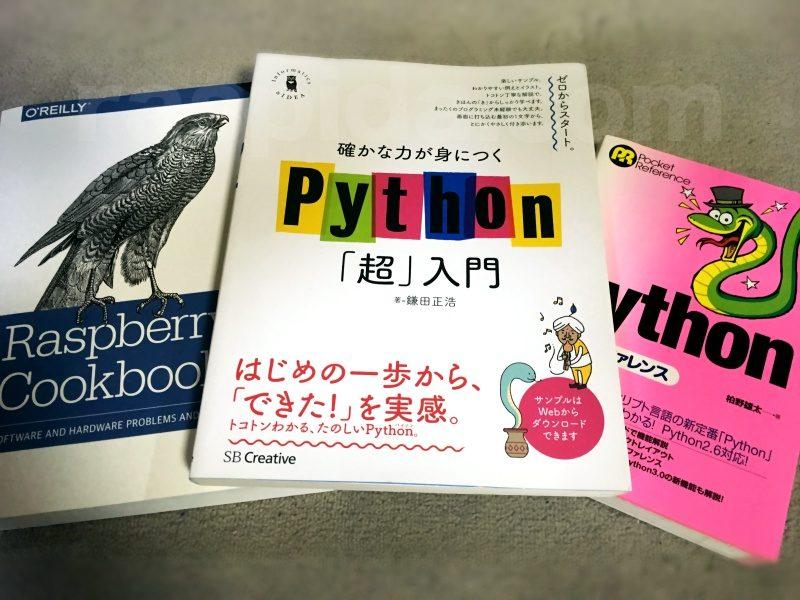 学習用の本3冊