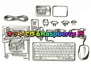 キットで作るRaspberry Pi を11選