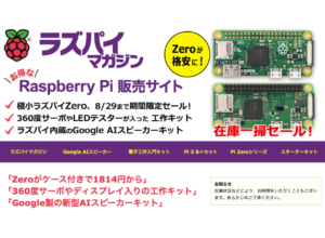 雑誌「ラズパイマガジン」の日経BP販売サイトでラズパイセット品の一部が在庫一掃セール