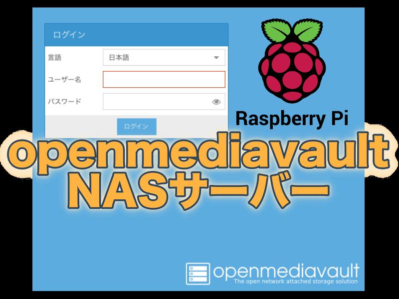 Raspberry Pi でNASサーバー