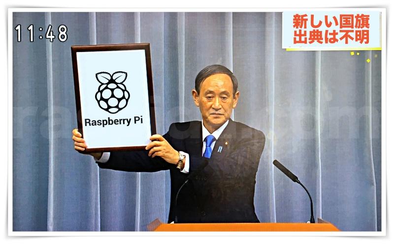 令和ではなくRaspberry Pi を持つ管さん