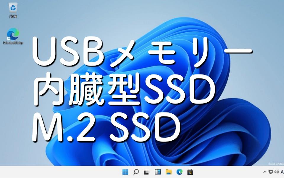 rpi-usb-ssd-m2ssd