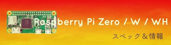 Raspberry Pi Zerowwh spec info