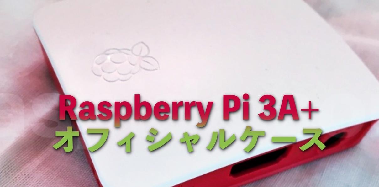 Raspberry Pi 3A+公式ケース