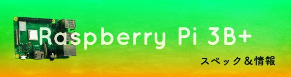Raspberry Pi 3B+ spec info