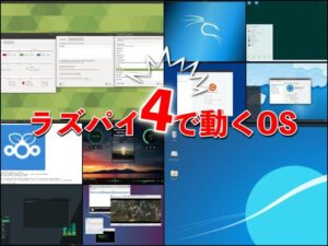 ラズパイ4で動いたOS一挙に10選とおすすめのデスクトップ代替OS