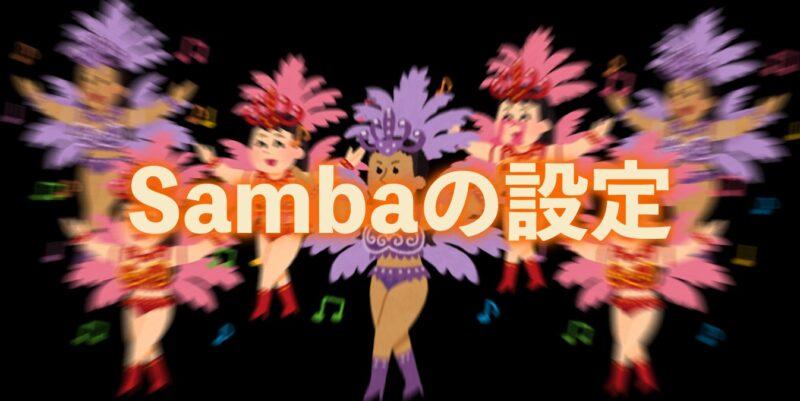 Sambaの設定