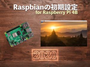 Raspberry Pi 4にRaspbianの初期設定2020年版