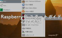 startguide2021-title