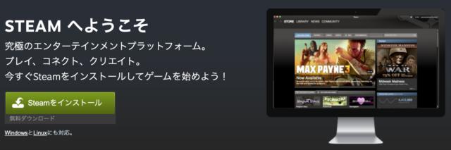 steam-webpage