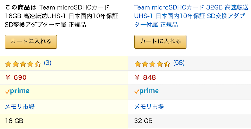 team-microsd-up
