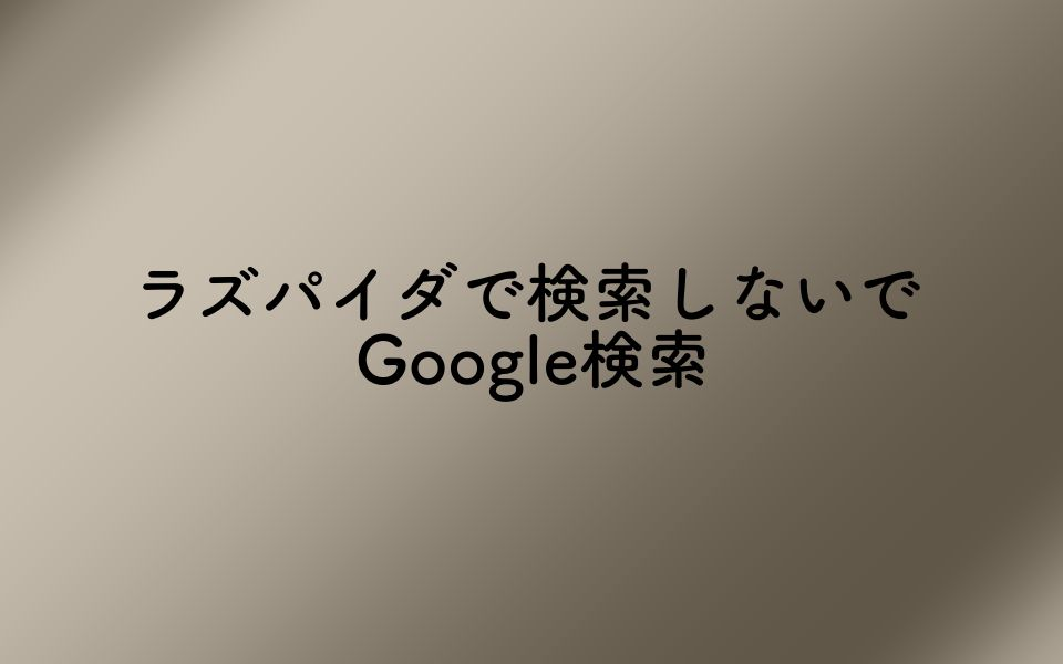 titile-google-search