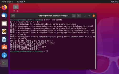 Ubuntu2010-terminal