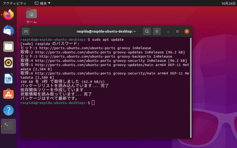 Ubuntu 端末