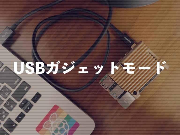 USBガジェットモードでRaspberry Pi 4Bもイケる