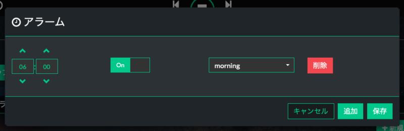 volumio-alarm