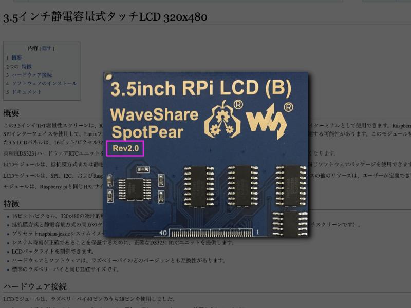 waveshare-rpi-lcd