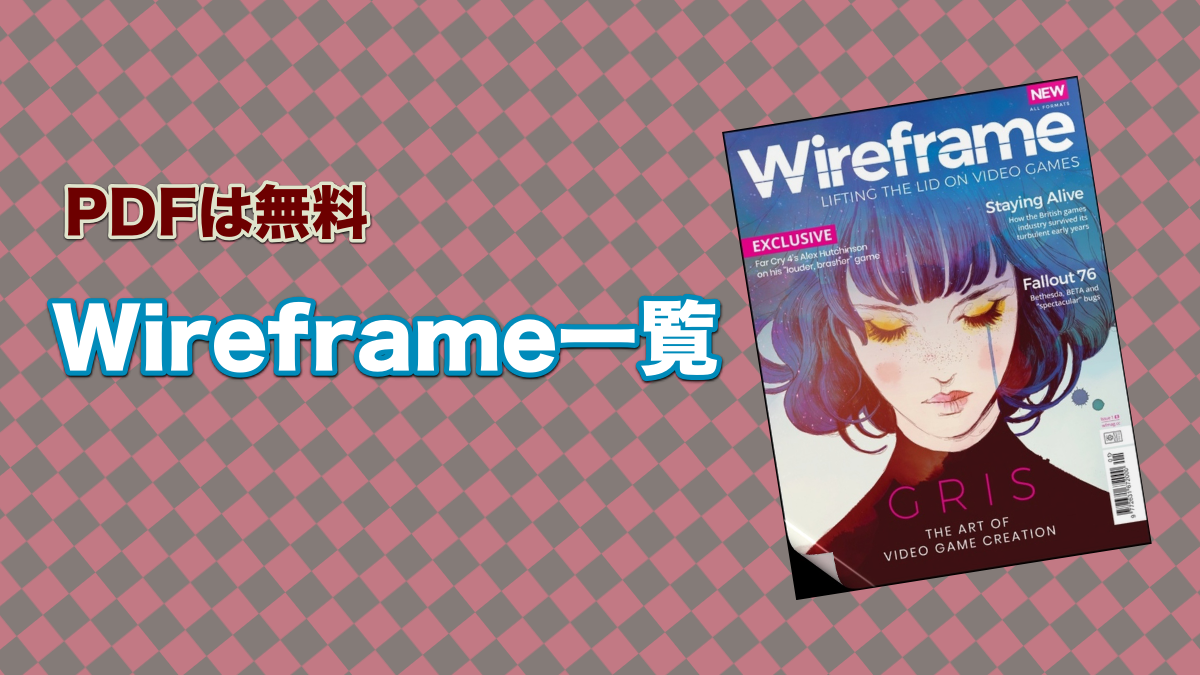 Wireframe一覧