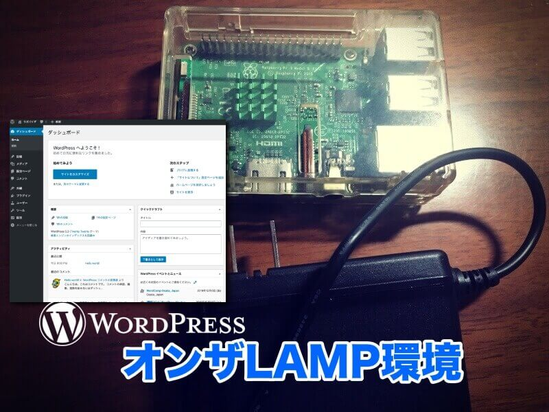 wp-onthe-lamp-title