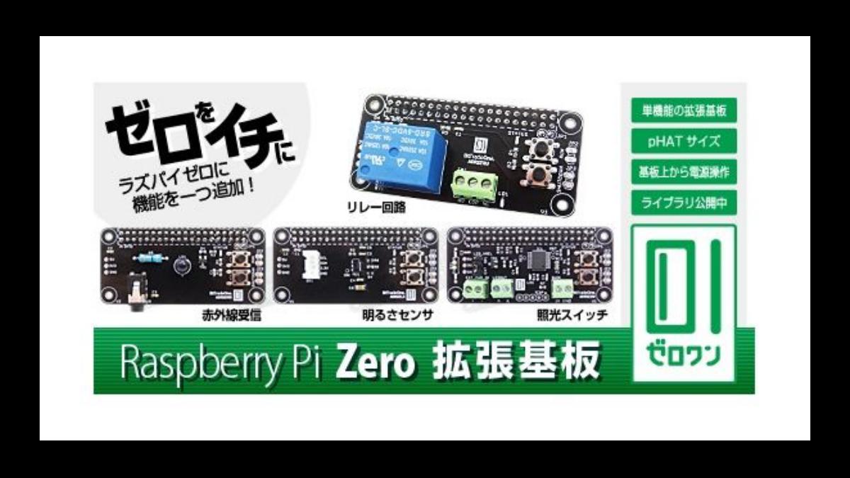 Raspberry Pi Zero拡張基板ゼロワン